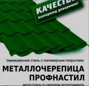 ПРОФНАСТИЛ В АНДИЖАН (юж.корея) +99890 345 28 00