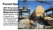 Уральский лес производство и продажа пиломатериалов