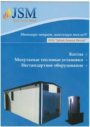 Котлы,  Модульные тепловые установки,  Нестандартное оборудование