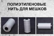 Полиэтиленовые нити для мешков